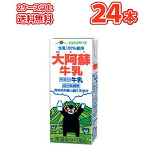 らくのうマザーズ 大阿蘇牛乳 200ml×24本入 紙パック〔九州 熊本 おおあそぎゅうにゅう くまもん ロングライフ牛乳 LL大阿蘇牛乳 常温保存〕