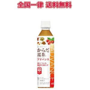 コカ・コーラ からだ巡茶Advance 410ml×24本〔コカ・コーラ からだ巡り茶 機能性表示食品 アドバンス 410ミリペット 体脂肪〕|plusin
