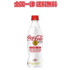 コカ・コーラ プラス 470mlペット 24本入〔炭酸飲料 コカ・コーラ 特定保健用食品 トクホ 特保 コカ・コーラプラス〕|plusin
