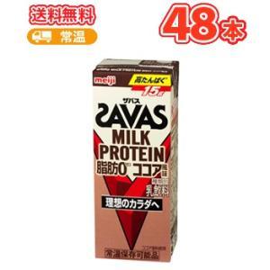 明治 ザバス ミルク  脂肪0 ココア風味SAVAS 200ml ×24本/2ケース 低脂肪ミルク ビタミンB6 スポーツサポート ミルクプロテイン 部活 サークル plusin