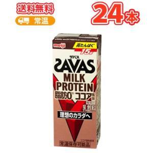 明治(ザバス)MILK PROTEIN(ミルクプロテイン) 脂肪0 ココア風味SAVAS 200ml×24本 plusin