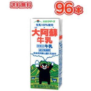 大阿蘇牛乳 送料無料 200ml×24本入/2ケース らくのうマザーズ 紙パック 〔九州 熊本 おおあそぎゅうにゅう くまモンパッケージ くまもん クマモン ロングライフ牛乳 LL大阿蘇牛乳 常温保存 ロングライフ〕