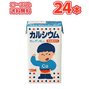 カルゲン カルシウムイオン飲料 カルゲンミニ ケース(125ml×24本) plusin