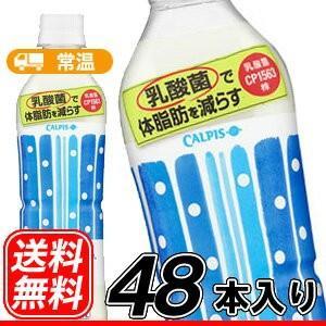最安値挑戦中 カルピス カラダカルピス 500ml×24本入...
