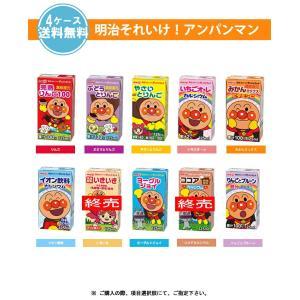 明治 それいけ アンパンマン ジュース 全種類から選べる4ケース 125ml×3本 ×12パック(36本入)/ 4ケース|plusin|03