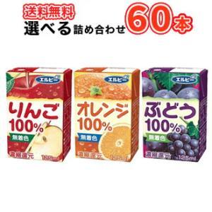 飲みきりサイズ選べる2ケース エルビー りんご100% オレンジ100% ぶどう100% 125ml紙パック×30本〔LB えるびー ミリパック 濃縮還元〕|plusin