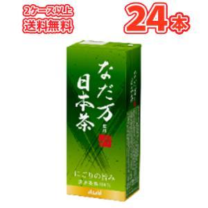 エルビー アサヒ なだ万監修 日本茶 250ml紙パック 24本入〔お茶 なだ万監修 緑茶〕 2ケー...