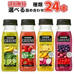 グリーンズ 4種類から選べるスムージー カゴメ GREENS ケールグリーン スムージー/サンシャイ...