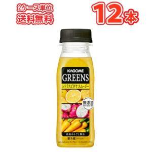 カゴメ グリーンズ シトラスピタヤ スムージー 210ml 12本入り(クール便) スムージー greens smoothie 地域限定販売 plusin