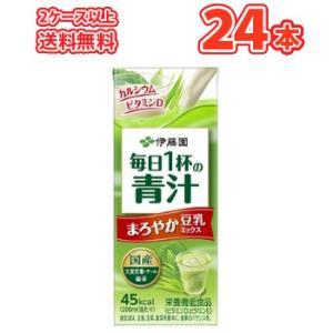 伊藤園 毎日1杯の青汁 まろやか豆乳ミックス 200ml ×24本 紙パック 栄養機能食品 2ケース以上|plusin