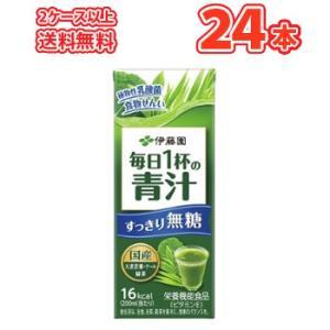伊藤園 毎日1杯の青汁 すっきり無糖 200ml ×24本 紙パック 栄養機能食品 2ケース以上|plusin