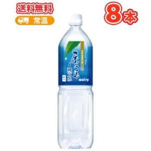 南日本酪農協同 デーリィ 屋久島 縄文水 1.5L× 8本入 PET|plusin