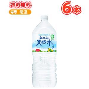 サントリー 天然水 奥大山(おくだいせん) 2Lペット 6本入 〔南アルプスの天然水の西日本版 ミネラルウォーター てんねんすい 軟水〕|plusin