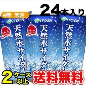 伊藤園 天然水サイダー 350ml缶 24本入 炭酸飲料 強...