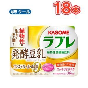 新発売!カゴメ 植物性乳酸菌  ラブレ 発酵豆乳ミックス(80ml×3P×6)×1ケース【クール便】...
