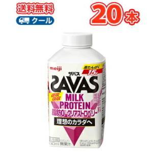 明治 ザバスミルク脂肪0 クリアストロベリー SAVAS MILK PROTEIN【430ml】×20本【クール便】