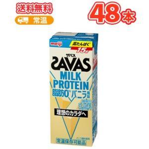 明治 SAVAS ザバス ミルクプロテインバニラ風味 200ml×24本/2ケース   MILK P...