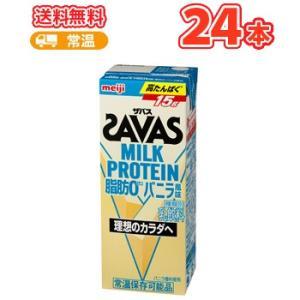 明治 SAVAS ザバス ミルクプロテインバニラ風味 200ml×24本   MILK PROTEIN plusin