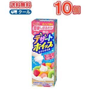 明治デザートホイップ 250ml×10箱/クール便