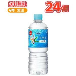 アサヒ おいしい水 六甲 600mlペットボトル 24本入 天然水|plusin
