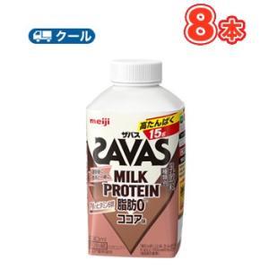 明治 ザバスミルク脂肪0 ココア SAVAS MILK PROTEIN【430ml】×8本【クール便】 plusin