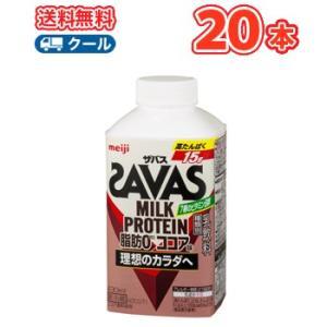 明治 ザバスミルク脂肪0 ココア SAVAS MILK PROTEIN【430ml】×20本【クール便】|plusin