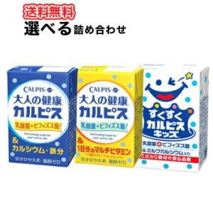 エルビー大人の健康・カルピス3種類から選べる 125ml×24本/2ケースビフィズス菌&カルシウム/ビフィズス菌&ビタミン入/すくすくカルピスキッズ  乳酸菌飲料|plusin