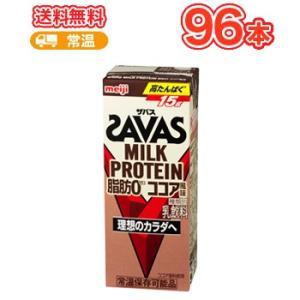 明治 ザバス ミルクプロテイン 脂肪0 ココア風味SAVAS 200ml×24本/4ケース plusin