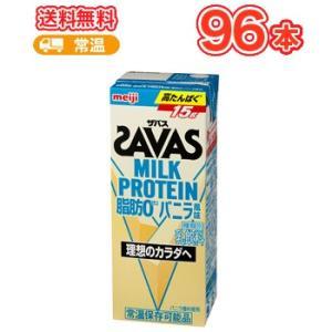 明治 SAVAS ザバス ミルクプロテインバニラ風味 200ml×24本/4ケース   MILK PROTEIN plusin