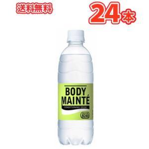 大塚製薬 ボディメンテドリンク ペットボトル 500ml×24本 水・飲料 飲料・ソフトドリンク/清涼飲料/スポーツドリンク(飲料タイプ)|plusin