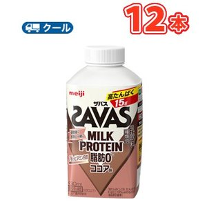 明治 ザバスミルク脂肪0 ココア SAVAS MILK PROTEIN【430ml】×12本【クール便】 plusin