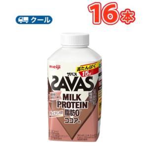 明治 ザバスミルク脂肪0 ココア SAVAS MILK PROTEIN【430ml】×16本【クール便】 plusin