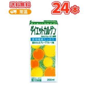 激安セールダイエット カルゲン(夏みかん&グレープフルーツ味) 200ml×24本|plusin