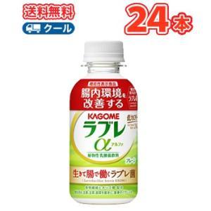 カゴメ  ラブレα プレーン  ラブレ (130ml×12本)×2ケース【クール便】植物性乳酸菌|plusin