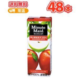 あすつく ミニッツメイト 100%朝の健康果汁グリーンアップル【200ml】×24本/2ケース 送料...