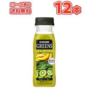 カゴメ グリーンズ ケールグリーン スムージー210ml 12本入り(クール便)スムージー greens smoothie 地域限定販売 plusin
