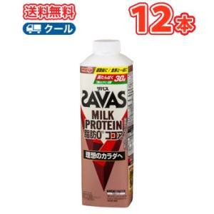 明治 ザバスミルク脂肪0 ココア SAVAS MILK PROTEIN【860ml】×12本【クール便】|plusin