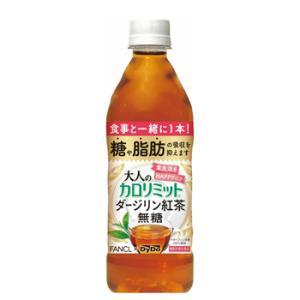 ダイドー 大人のカロリミット すっきり無糖紅茶 500mlペット 24本入DyDo×FANCL 機能性表示食品 健康茶 中性脂肪 血糖値|plusin