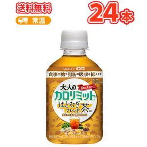 ダイドー 大人のカロリミット はとむぎブレンド茶 280ml ペットボトル 24本入〔お茶 機能性表示食品 中性脂肪 血糖値 ブレンド茶 ファンケル〕|plusin