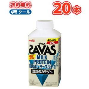 明治 ザバスミルク脂肪0 ヨーグルト風味 SAVAS MILK PROTEIN【430ml】×16本【クール便】 plusin