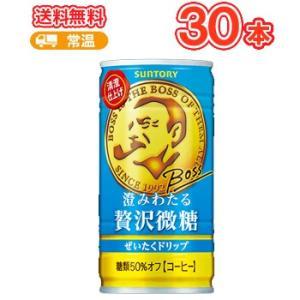 送料無料!サントリー   BOSS ボス 澄みわたる贅沢微糖 185g 缶 30本入〔Suntory...