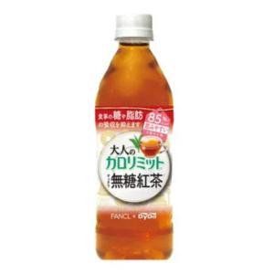 ダイドー 大人のカロリミット すっきり無糖紅茶 500mlペット16+8本入DyDo×FANCL 機能性表示食品 健康茶 中性脂肪 血糖値|plusin