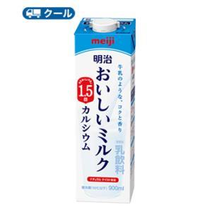 明治おいしいミルク カルシウム  900ml×6本 クール便  牛乳 ミルク キャップ付き