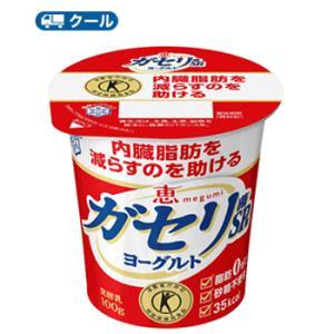 雪印 メグミルク 恵 ガセリ菌 SP株ヨーグルト 食べるタイプ100g24fコ【クール便】送料無料|plusin