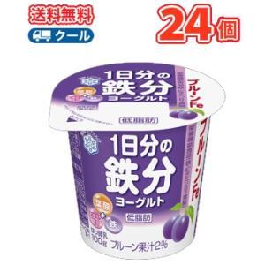 雪印 メグミルク プルーンFe 1日分の鉄分ヨーグルト  食べるタイプ100g×24コ 【クール便】送料無料 鉄・ビタミンB12、葉酸|plusin