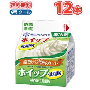 雪印 メグミルク ホイップ 植物性脂肪 / 低脂肪200ml×12本 【クール便】 ケーキ クッキー お菓子 plusin