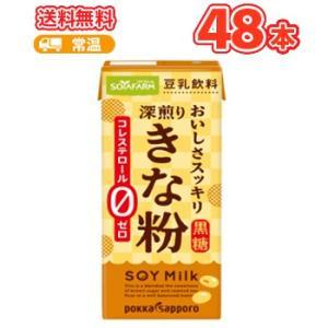 ソヤファーム おいしさスッキリ きな粉 豆乳飲料 200ml ×24本/2ケース