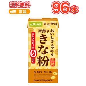 ソヤファーム おいしさスッキリ きな粉 豆乳飲料 200ml ×24本/4ケース