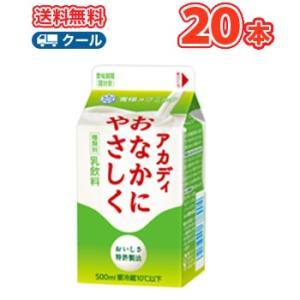 雪印 メグミルク アカディおなかにやさしく【500ml×20本入】 クール便 <br>送料無料 〔雪...