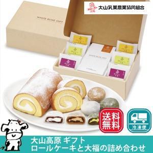 白バラ大山高原ギフトロールケーキと大福の詰め合わせクール便|plusin